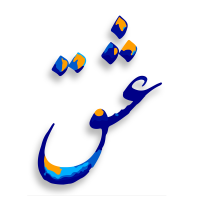 symbole 5
